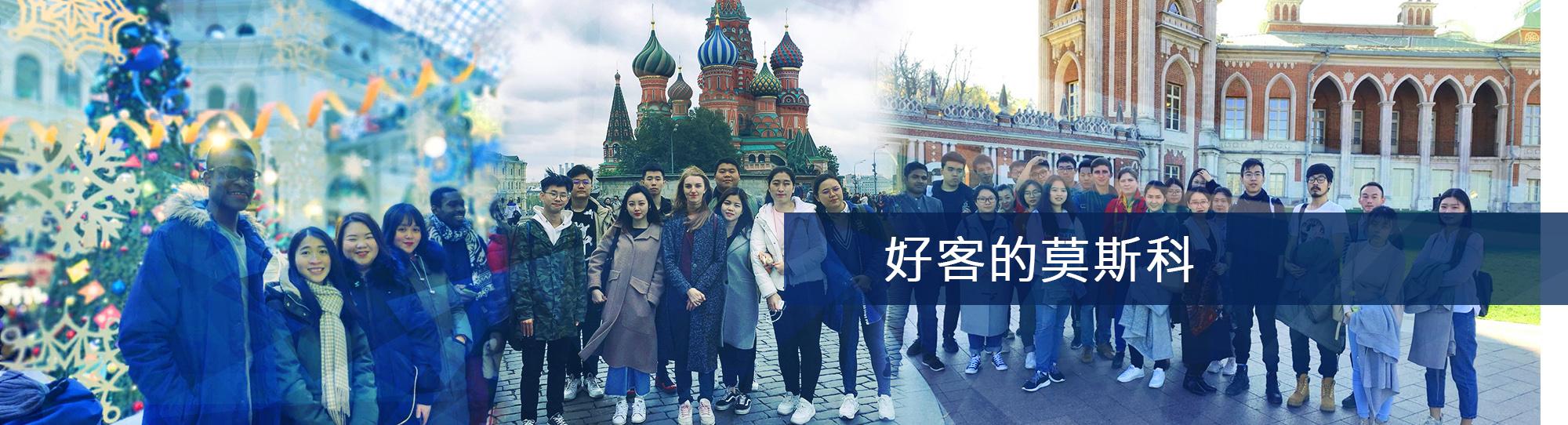 Москва гостеприимная