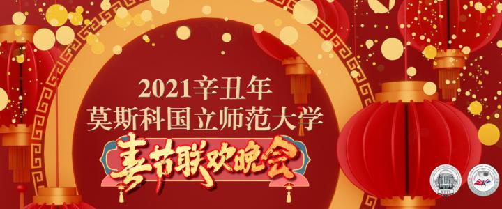 2021年春节祝福