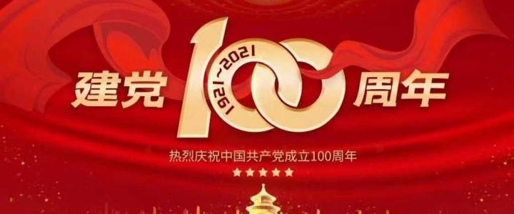 弗拉基米尔 普京祝贺中共中央总书记、中华人民共和国主席习近平建党一百周年。